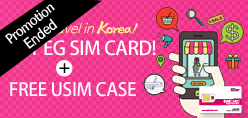[EVENT] Subscribe today and recieve your free USIM case.
